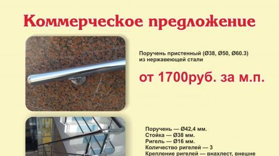 Лучшие цены по Новосибирску