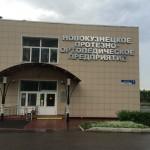 Федеральный Центр Реабилитации Инвалидов, г. Новокузнецк