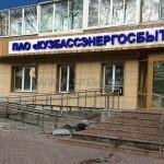 КУЗБАСЭНЕРГОСБЫТ г. Прокопьевск